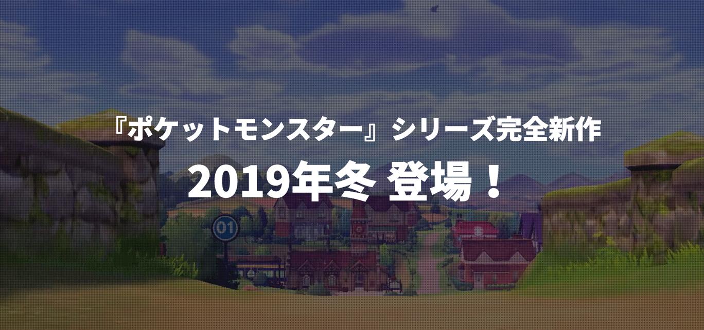 ポケモン ソードシールド 発売日