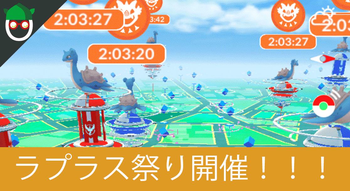 ポケモン go レイド イベント
